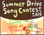 Summer Drive Song Contest 2009
