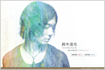 鈴木達央 Official Website